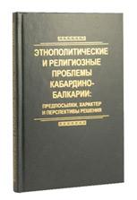 Калмыков Ж. Этнополитические и религиозные проблемы Кабардино-Балкарии