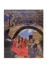 Книга Гаджихановой Р. Дагестанский костюм