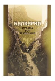 Балкария. Страна гор и ущелий. Том 2