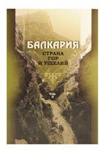 Котляровы В. и М. Балкария. Страна гор и ущелий. Том 2