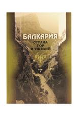 Балкария. Страна гор и ущелий. Том 1