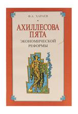 Хараев Ф. А. Ахиллесова пята экономической реформы