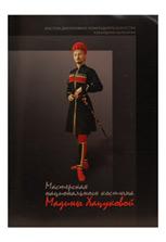 Шогенова Ж. Мастерская национального костюма Мадины Хацуковой