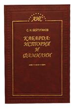 Бейтуганов С. Н. Кабарда: история и фамилии