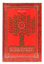 Максидов А. А. Родословная Жамбеевых