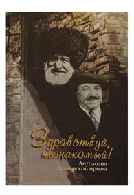 Здравствуй, незнакомый! Антология балкарской прозы