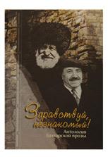 Антология балкарской прозы «Здравствуй, незнакомый!»
