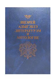 Ипэрей адыгэбзэ литературэм и антологие