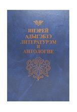 Налоев З. Антология ранней адыгоязычной литературы