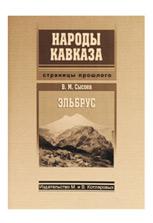 Народы Кавказа. Эльбрус
