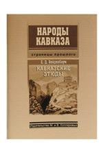 Вейденбаум Е. Кавказские этюды
