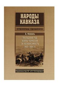 Последний год войны Черкесии за независимость 1863-1864 гг.