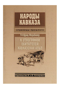 Народы Кавказа. К этнографии обитателей Кавказских Альп