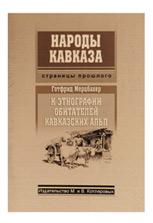 Мерцбахер Г. К этнографии обитателей Кавказских Альп