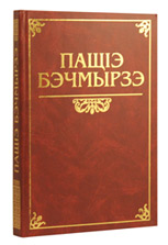 Сборник стихов Бекмурзы Пачева