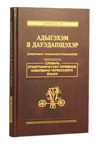 Словарь этнографических терминов кабардино-черкесского языка