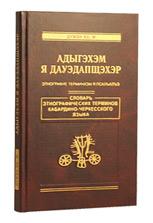 Кабардино-черкесский словарь