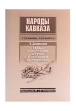 Народы Кавказа: Кавказ и его горские жители в нынешнем их положении