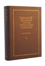 Толковый словарь Карачаево-Балкарского языка Том 1