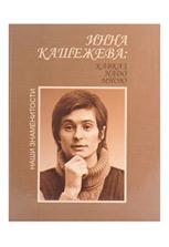 Инна Кашежева: Кавказ надо мною