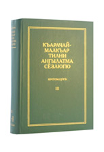 Толковый словарь Карачаево-Балкарского языка. Том 3