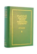Толковый словарь Карачаево-Балкарского языка Том 2