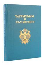 Сборник «Таурыхъым и хъуэпсапiэ»