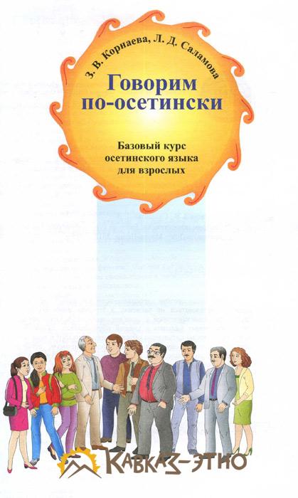 Учебник осетинского языка