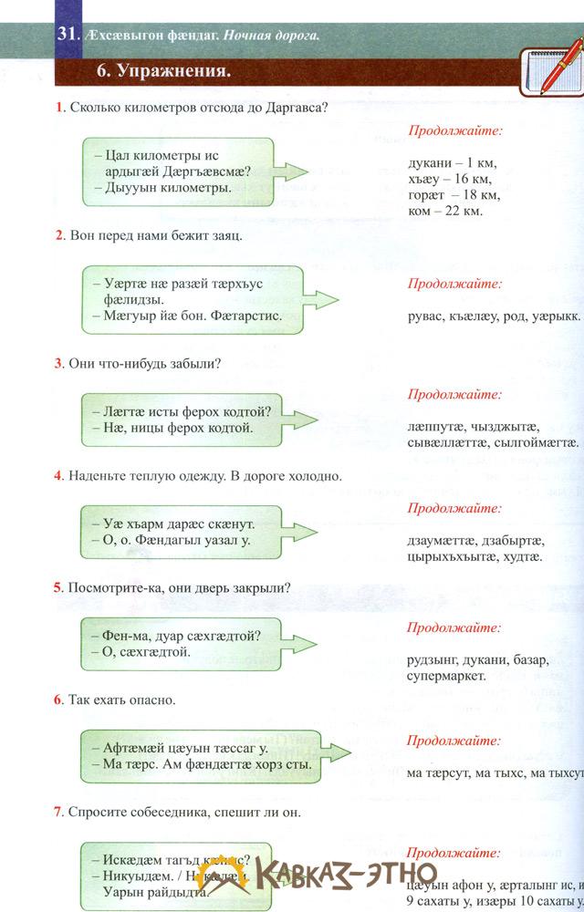 Лсетинский язык