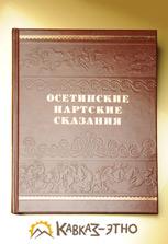 Осетинский нартовский эпос