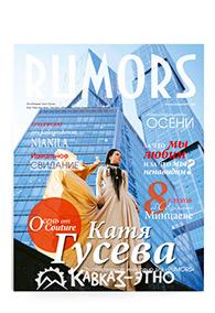RUMORS Катя Гусева