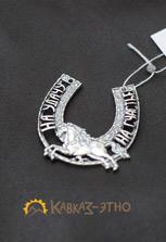 Подкова серебряная с фигуркой лошади «На удачу»