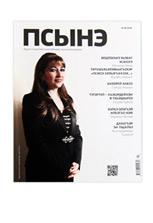 Адыгейский журнал «ПСЫНЭ»