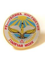 Значок «Герб Ингушетии»