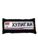 Подушка для автомобильного салона (Армения)