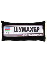 Подушка автомобильная «Азербайджан»