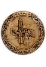 Тарелка сувенирная «Лезгинка. Грозный»