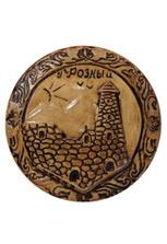 Керамическая тарелка «Грозный»