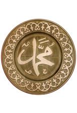 Панно круглое мусульманское