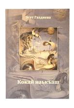 Сборник стихов «Кокай наькъаш»