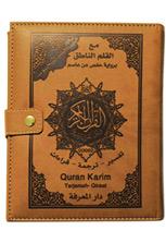 Коран электронный