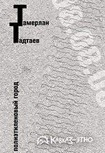 Книга Тадтаева Т. Полиэтиленовый город